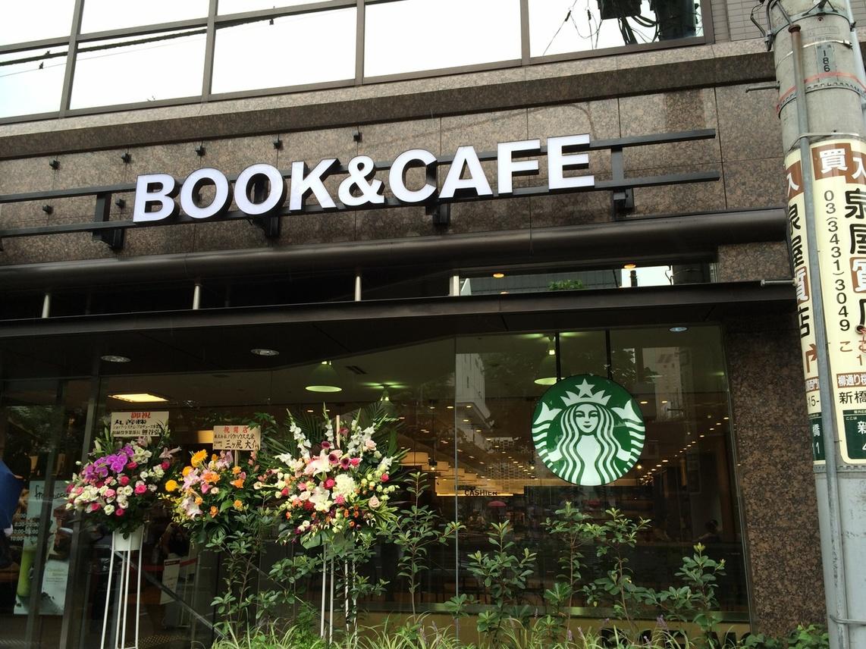 スターバックスコーヒー TSUTAYA新橋店