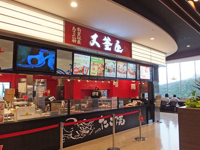大釜屋 イオンモール和歌山店