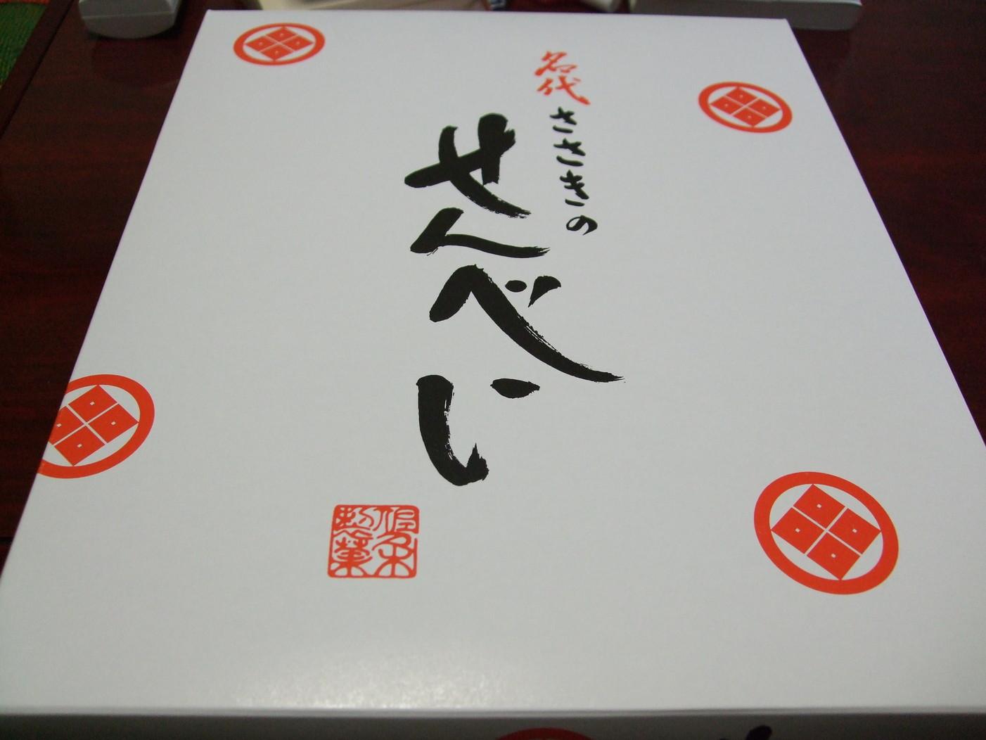 佐々木製菓