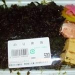 有限会社土屋食品 - 料理写真:のり弁当