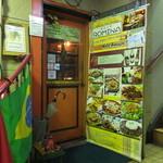 ペルー料理 ロミーナ - お店