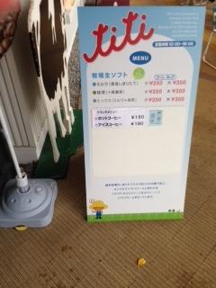 朝搾りソフトクリーム titi 藤井牧場