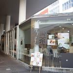 おちゃのこ - お店は近鉄奈良駅から歩いて6、7分のところにあります。