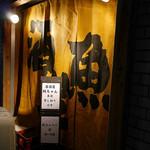 居酒屋 純ちゃん - 2014.07