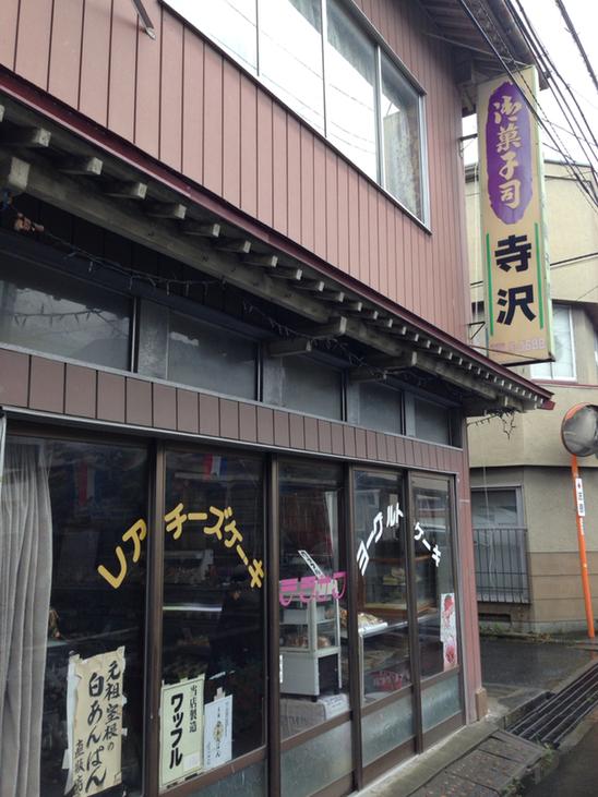 寺沢菓子店