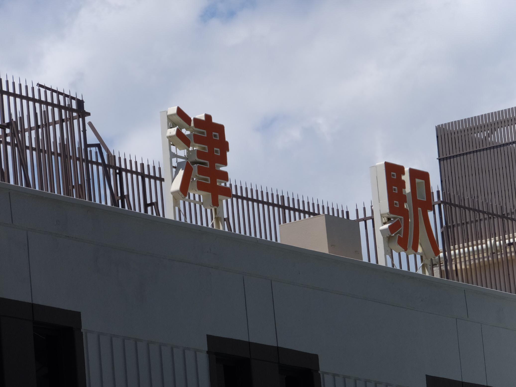 魚魚丸 津駅チャム店