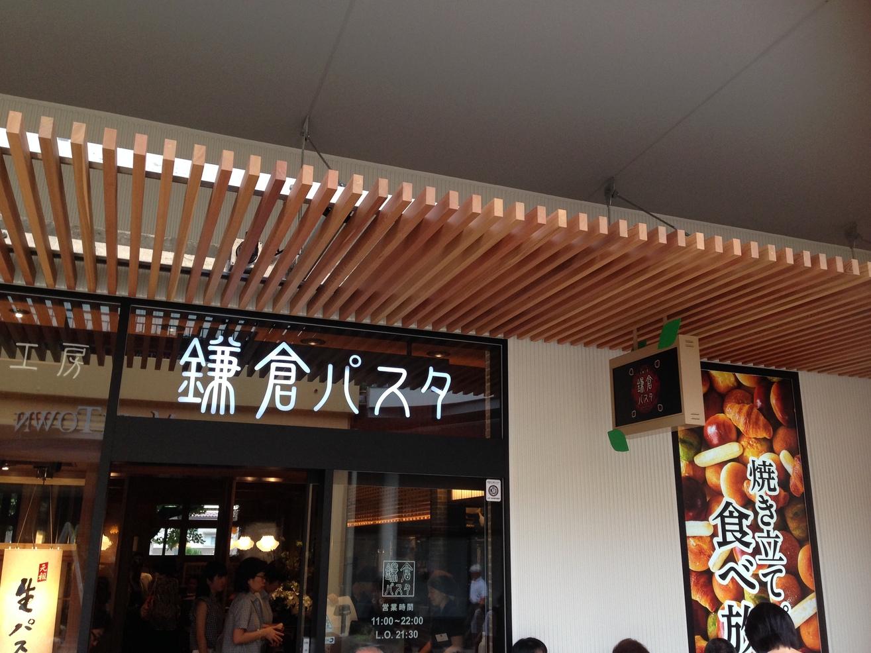 鎌倉パスタ モリタウン昭島店