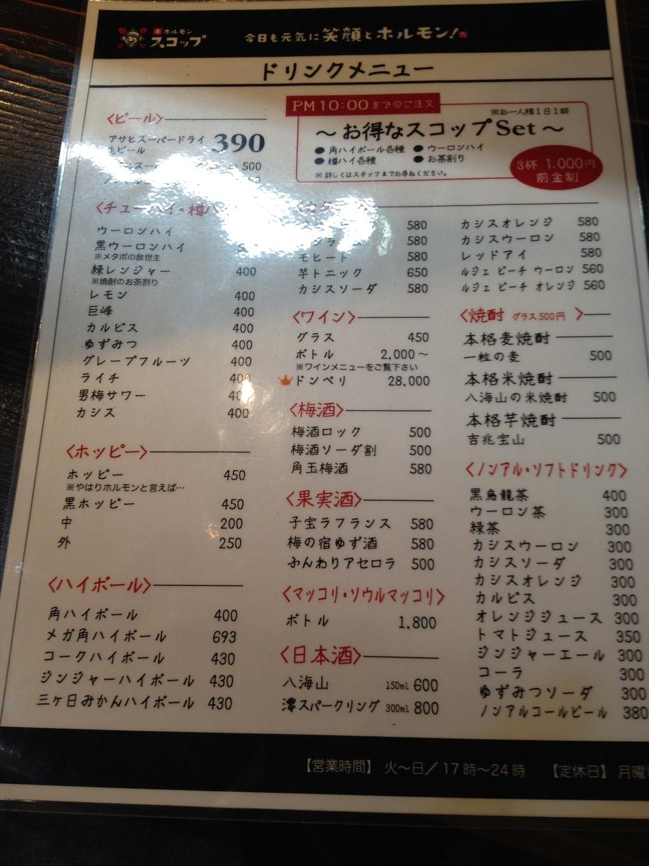 赤ホルモン スコップ 富士吉原店