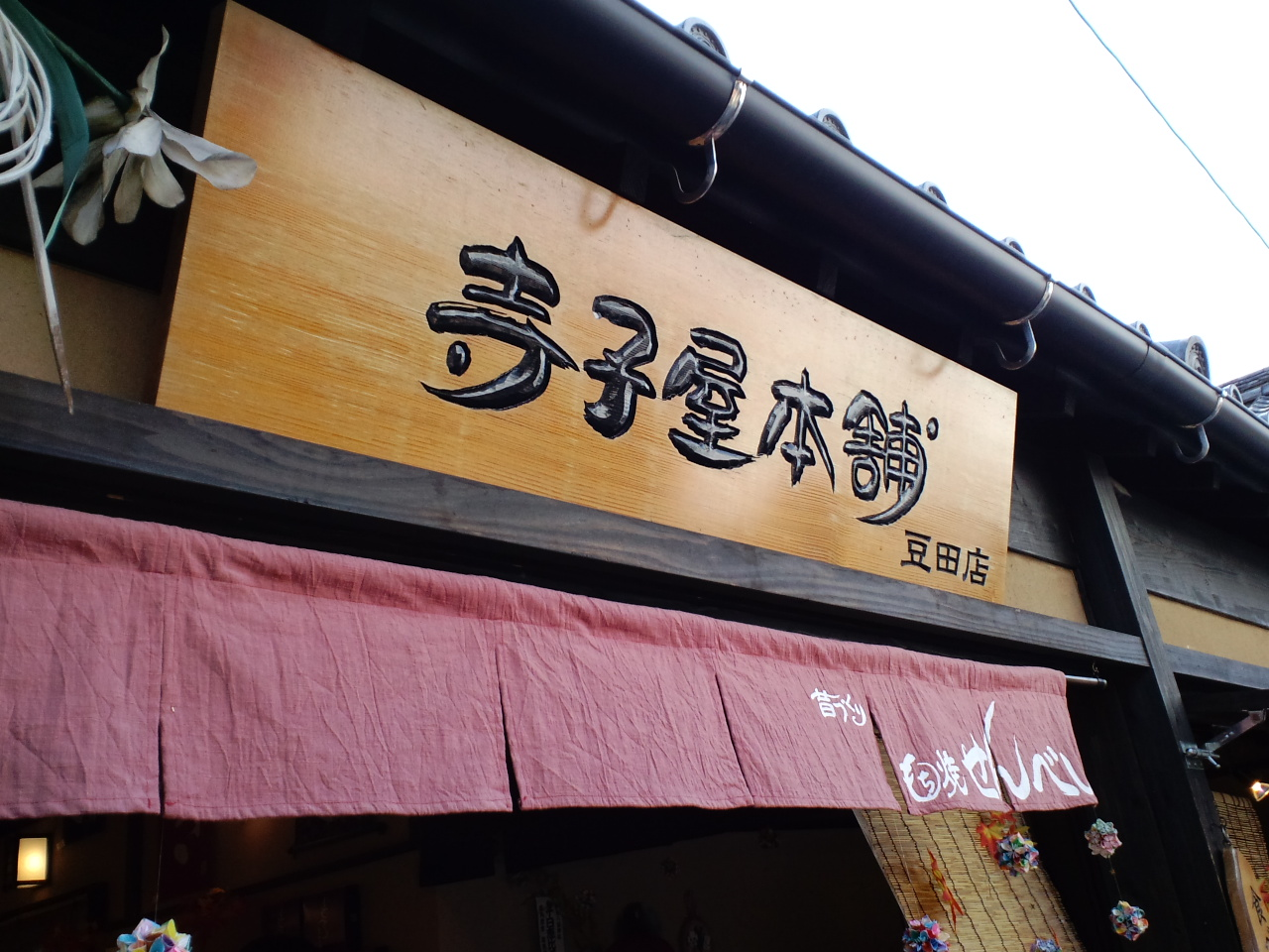 寺子屋本舗  日田豆田店