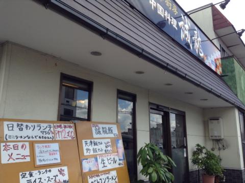 誠龍 岐南町店