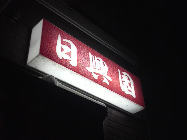 焼肉 日興園