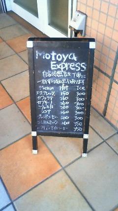 モトヤエクスプレス 京王若葉台駅前店