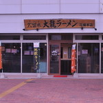 大龍ラーメン - 2009.08.28.