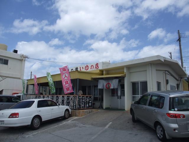 読谷村漁業協同組合 海人食堂