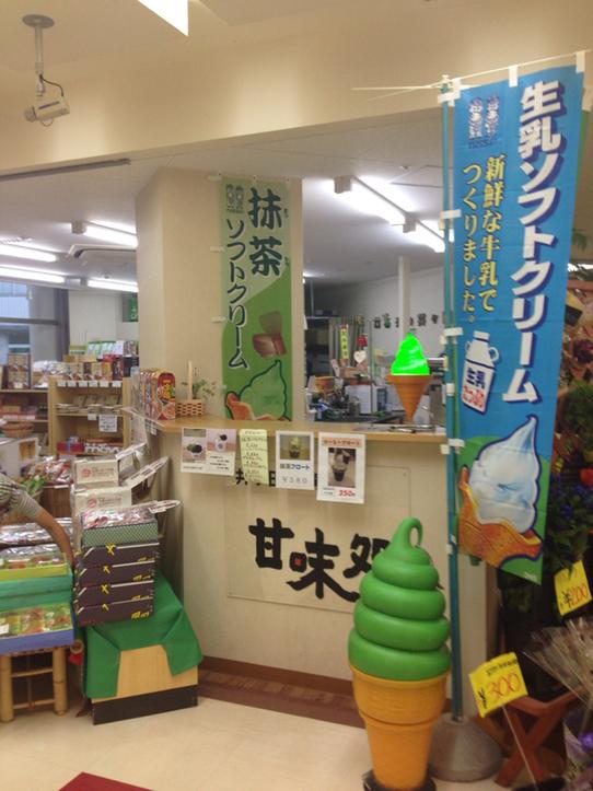 お茶の井ヶ田 水沢店