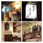 食堂 ニコラ - 早良郵便局の近くですので「藤崎」と「西新」の中間でしょうか。 若いご夫婦でされていて「お晩菜」が人気のようです。