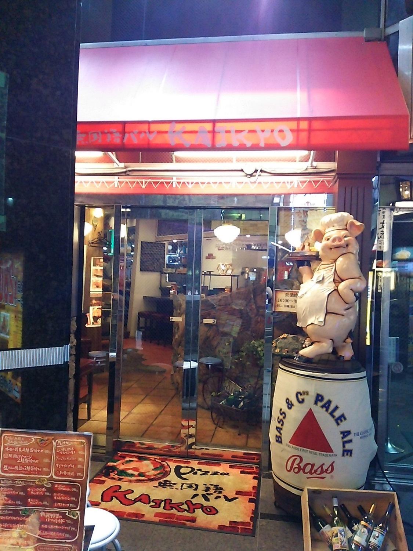 無国籍バル KAIKYO 上野広小路店
