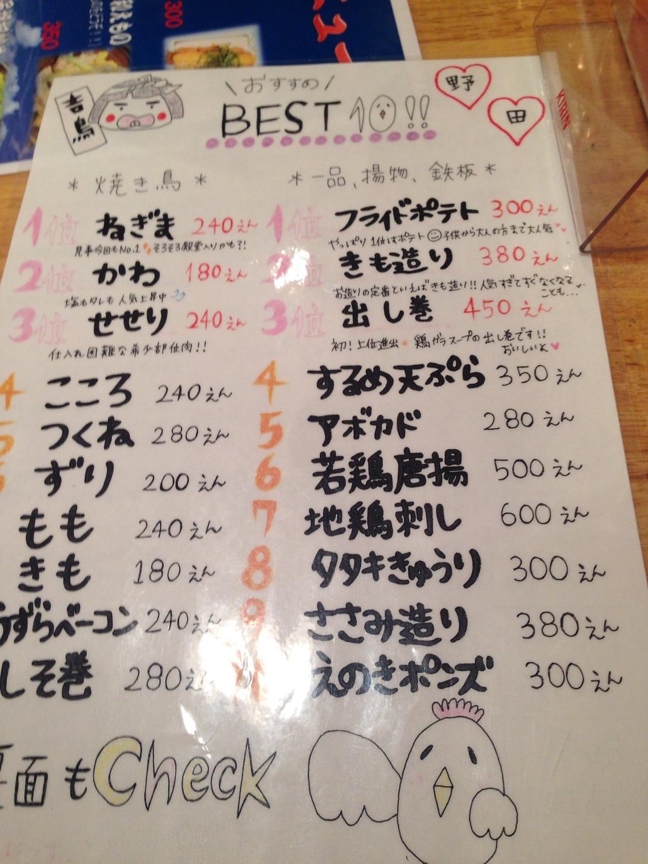 吉鳥 野田阪神店