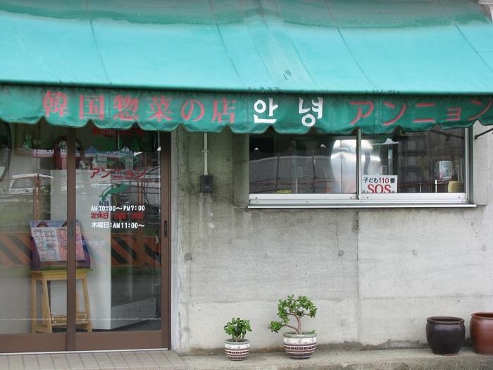 韓国惣菜の店 アンニョン