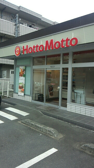 ほっともっと 福生南田園店