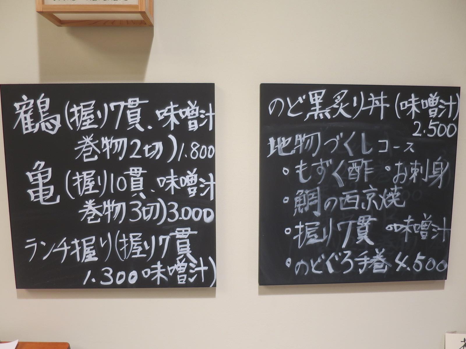 鮨 歴々 百番街店