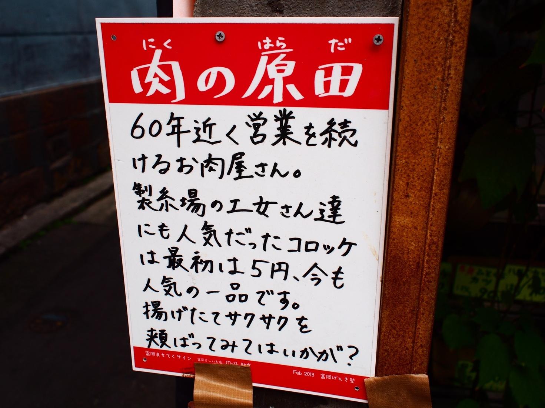 原田精肉店