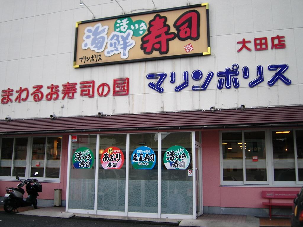 マリンポリス 大田店