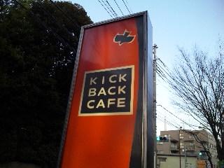 キックバック カフェ