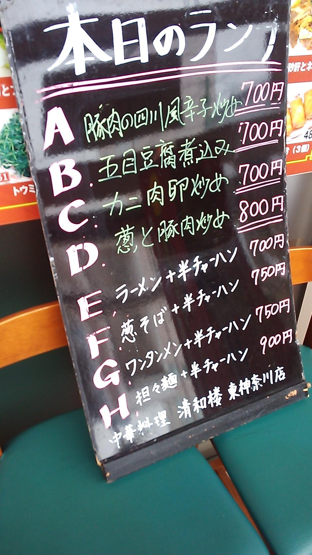 清和楼 東神奈川店