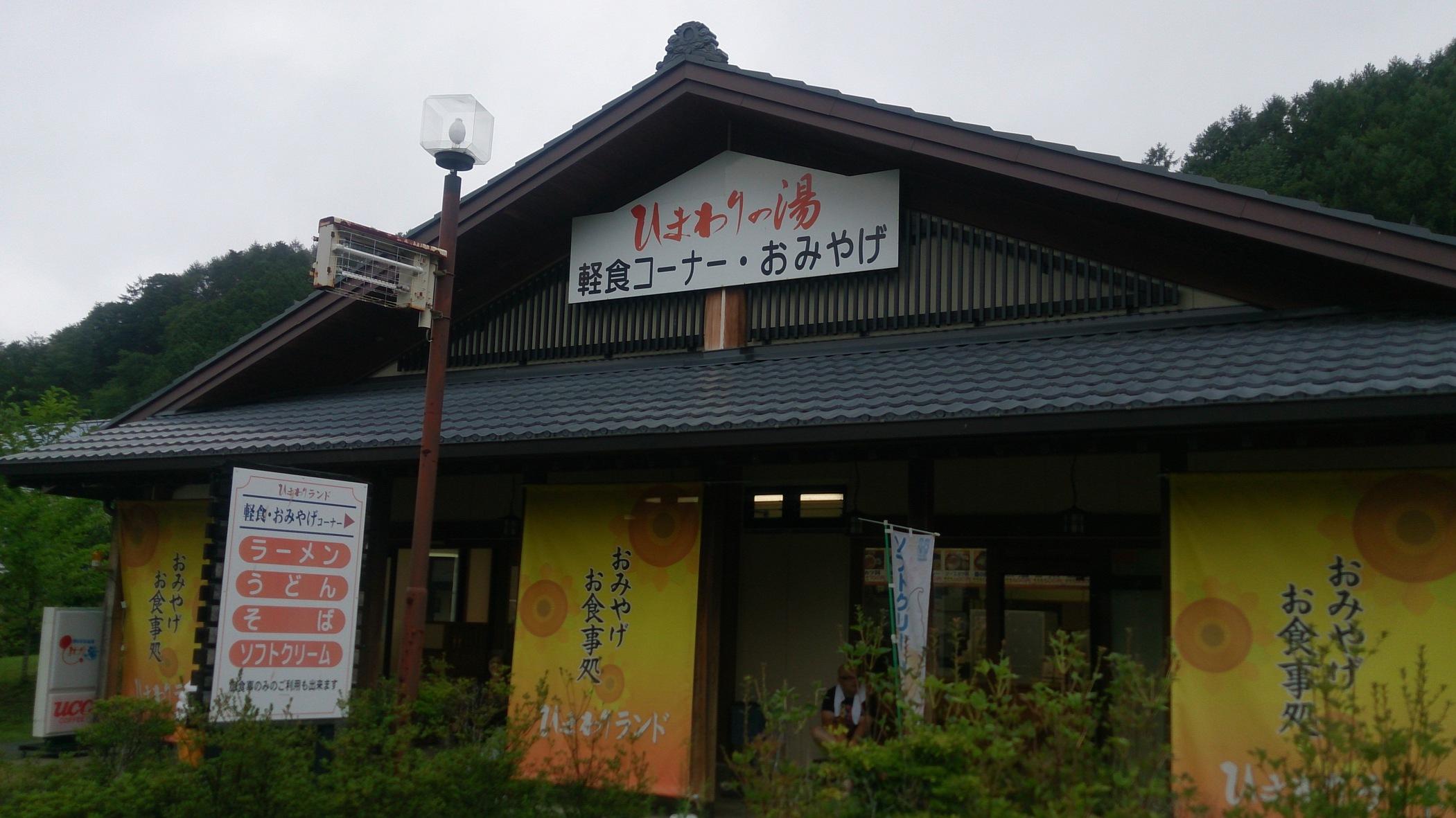 ひまわりランド