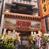 中華街 桂宮 - 外観写真: