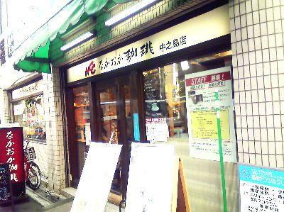 なかおか珈琲 中之島店