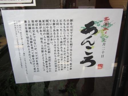 東寺鳴海餅