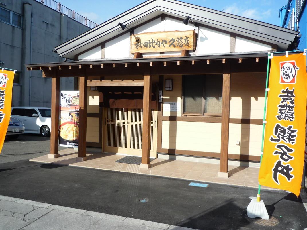 秋田比内や  久慈店
