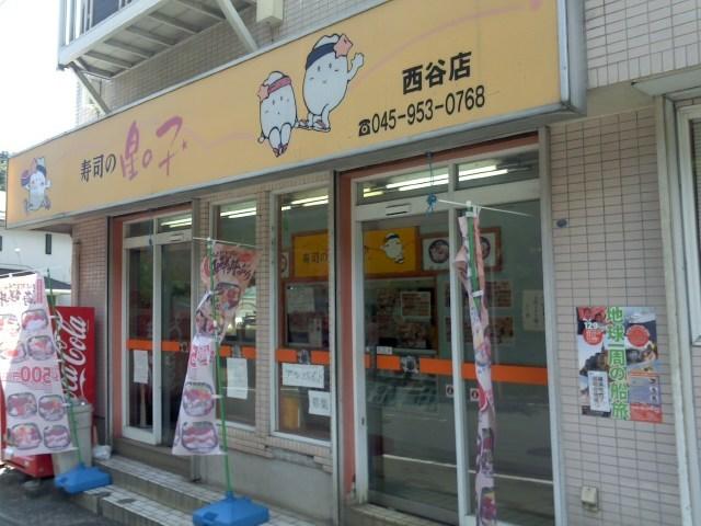 寿司の星の子 西谷店
