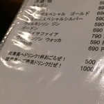 Freestyle Dining E-nNS - ないす!