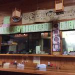 富士山にこにこ長屋 - レトロな地元の人が集まるお店