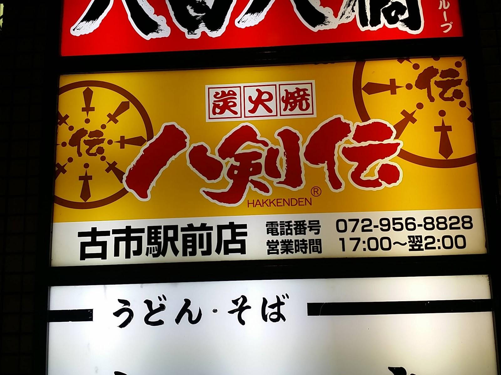 八剣伝 古市駅前店
