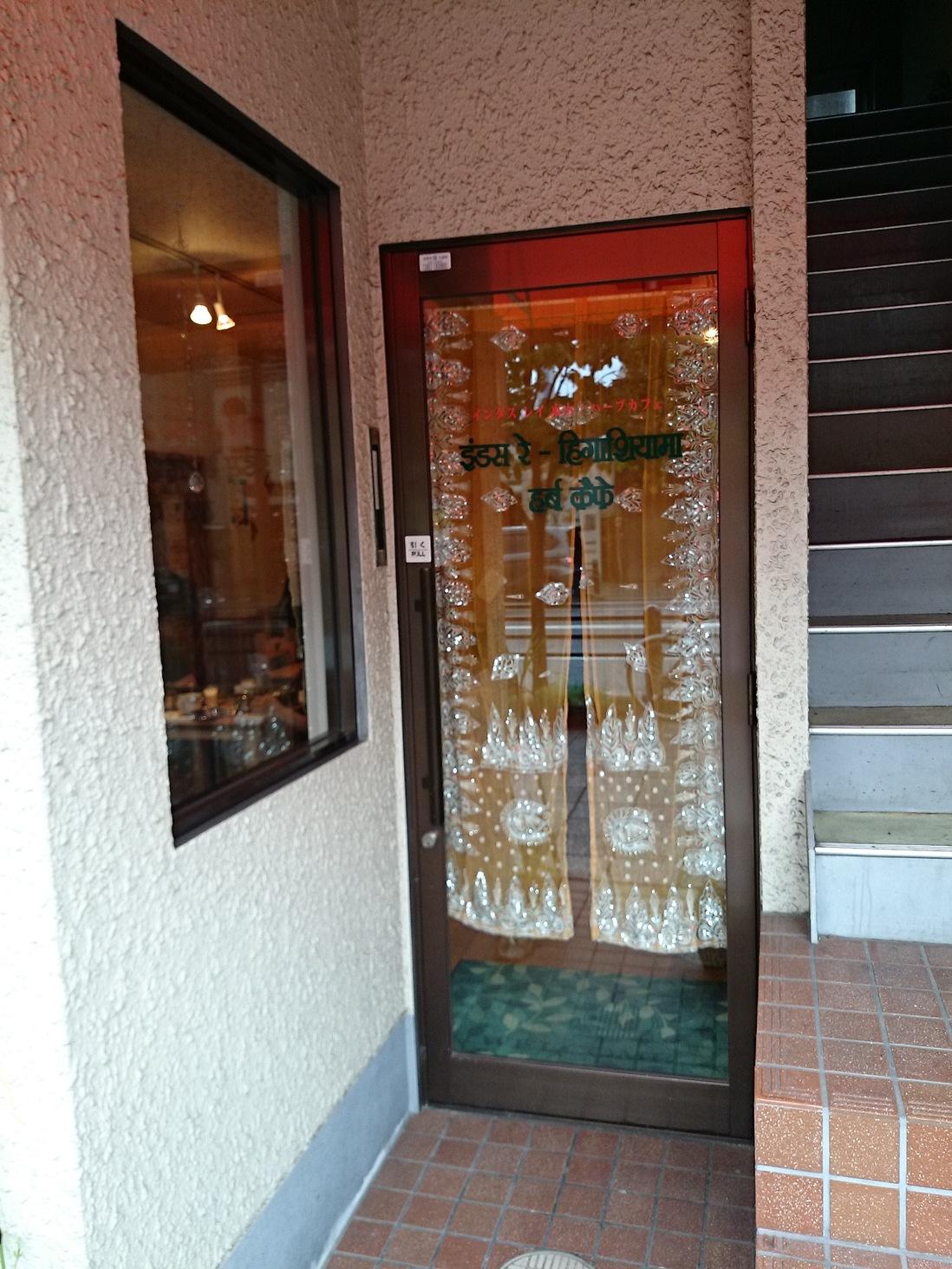 インダスレイ東山/ハーブカフェ