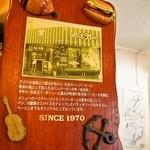ビッグマン - お店の創業は1970年