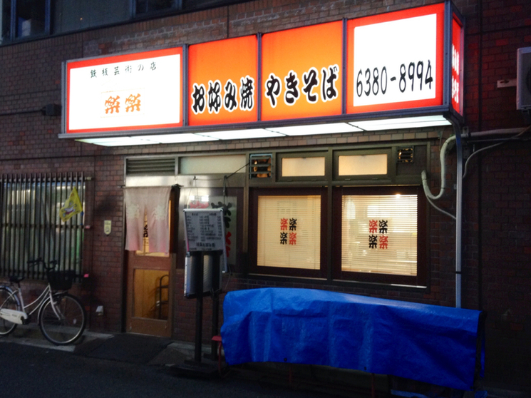 楽楽 阪急豊津駅店