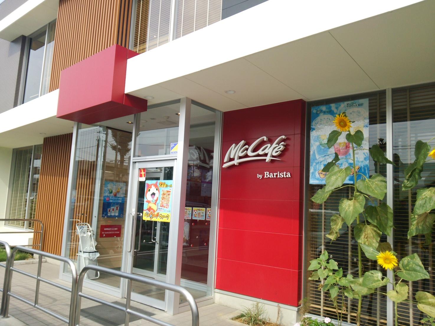 マクドナルド 練馬田柄店