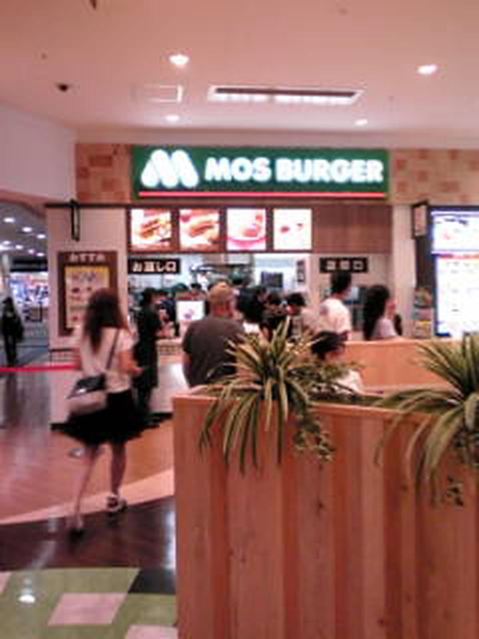 モスバーガー 湘南モールフィル店