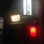 浅坂 - (2014.8.12)