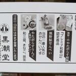 黒潮堂 - 人気商品