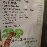 ちゃ味道楽 - ドリンクメニュー3