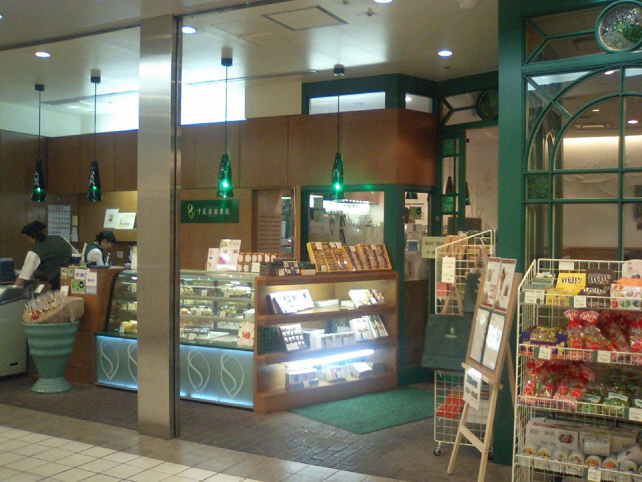 千疋屋総本店 アトレ信濃町店