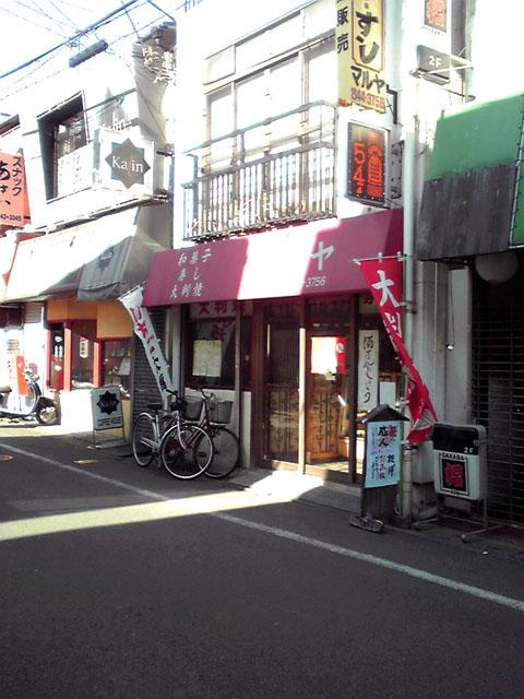 マルヤ和菓子店