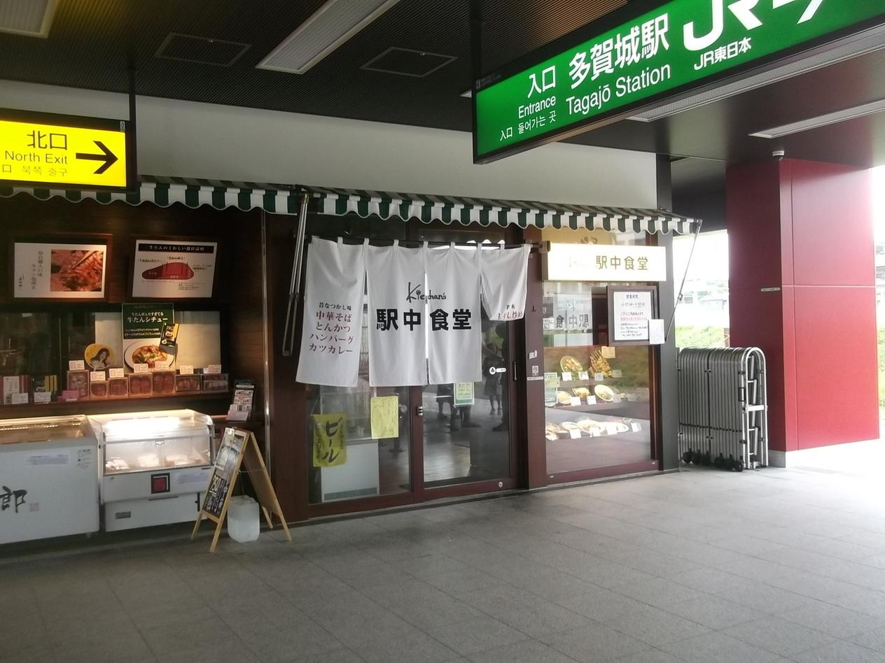 キーチャンズ 多賀城店