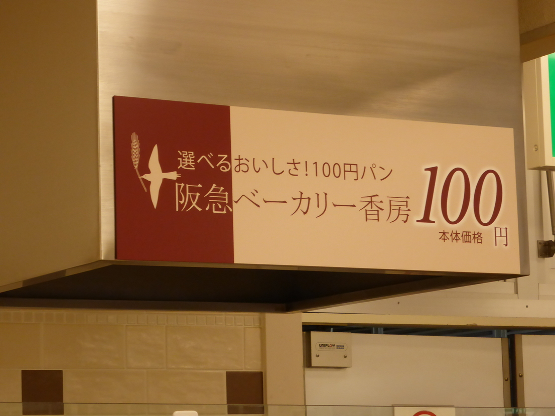 阪急ベーカリー香房 茨木駅前店